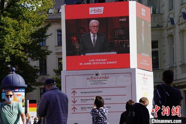 德国庆祝统一30周年:融合之路仍漫漫