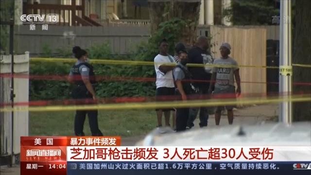 美国暴力事件频发伤亡不断 导致地铁停运8小时【www.smxdc.net】 全球新闻风头榜 第1张