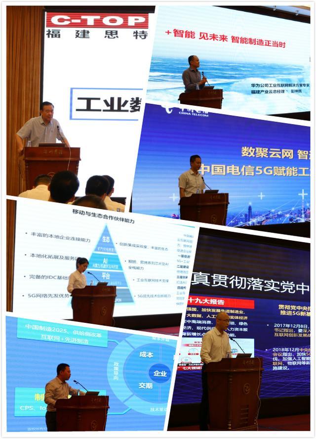 漳州举办工业互联网赋能工业数字化转型论坛