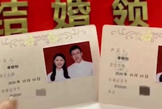 同名同姓夫妻领证结婚,李秋怡女士嫁给李秋怡先生,网友:齁甜 全球新闻风头榜 第2张