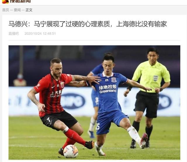 上海滩德比启示中超收盘阶段:专注足球本身、尊重竞赛规则、捍卫职业精神