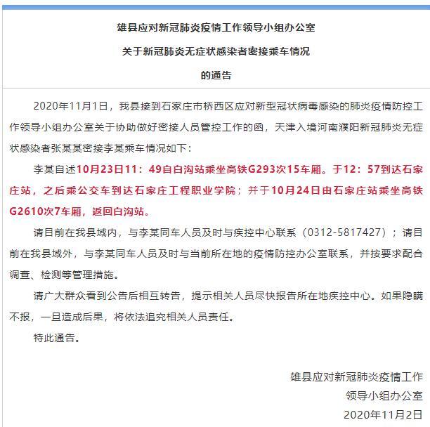 河北雄县通报一新冠肺炎无症状感染者密接乘车情况