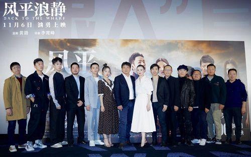 电影《风平浪静》首映,徐峥:会是又一个爆款 全球新闻风头榜 第1张