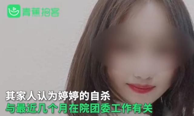 湖南师大自杀身亡女生家属发声,网友表示惋惜 全球新闻风头榜 第1张