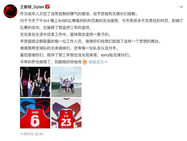 王鹤棣不满裁判判决爆粗口,发文道歉:没有控制好脾气 全球新闻风头榜 第1张