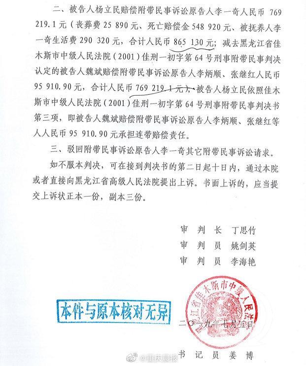 """黑龙江命案2逃犯改名18年后落网 受害者家属:他们身份是怎么""""漂白""""的? 全球新闻风头榜 第4张"""