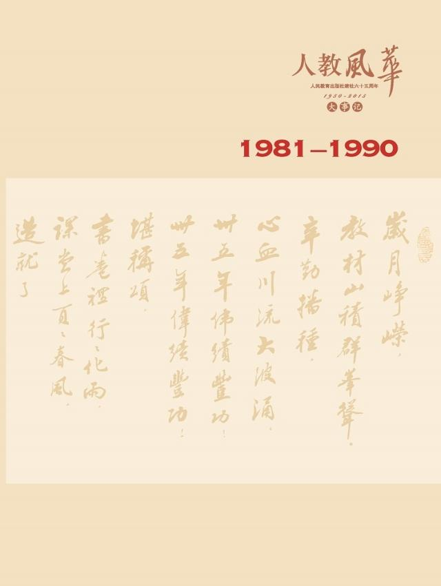 人教社大事记(1981-1990)