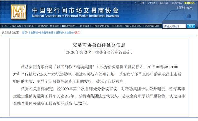 交易商协会公开谴责精功集团 2年内暂停其发债