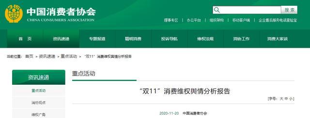 """中国消费者协会发布""""双11""""消费维权舆情分析报告"""