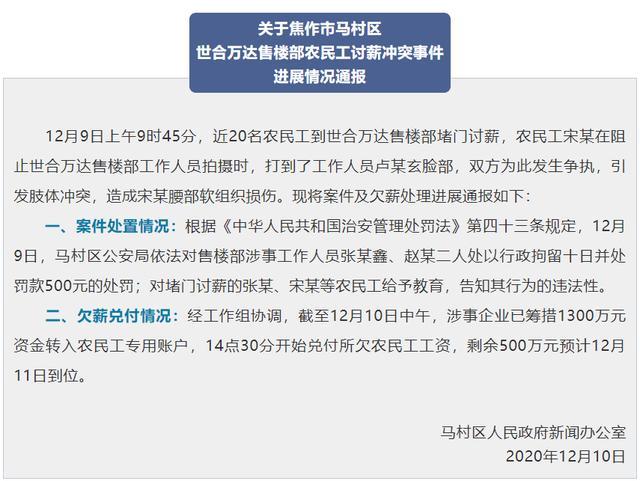 """河南焦作通报""""讨薪农民工遭售楼部保安殴打""""续:2人被行拘,企业已筹1300万付欠薪"""