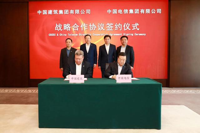 """中国电信与中国建筑携手引领""""5G+建筑互联网""""发展"""