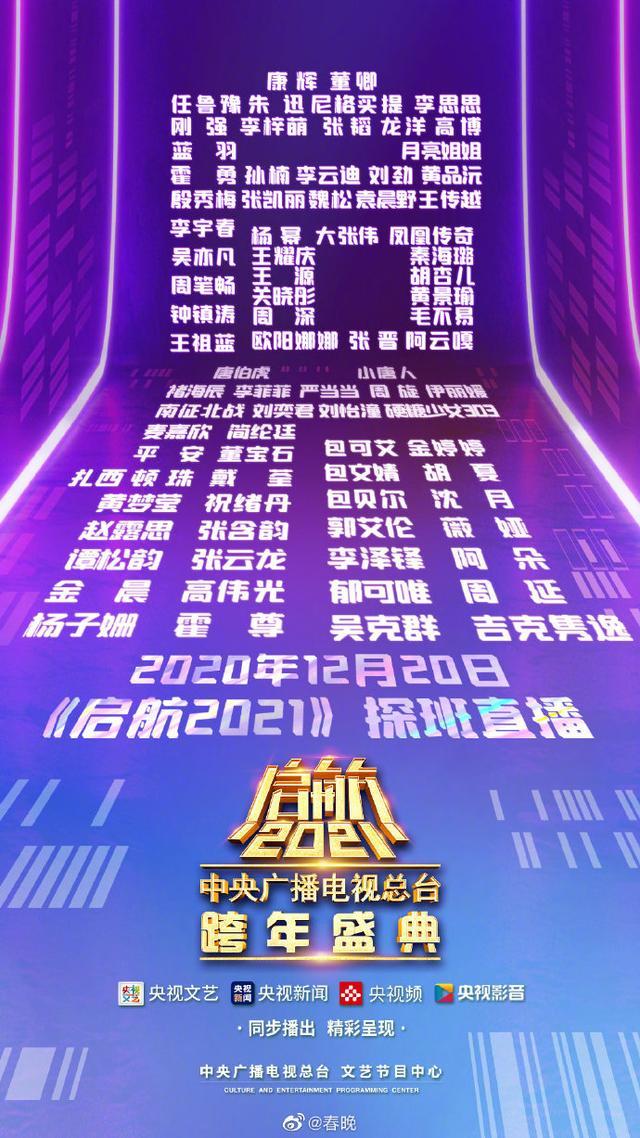 李宇春、杨幂、吴亦凡……央视官宣跨年盛典阵容,你最期待哪一位?