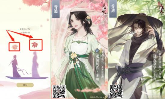"""2020成国产乙女游戏""""元年"""",大厂们的神仙打架?插图6"""