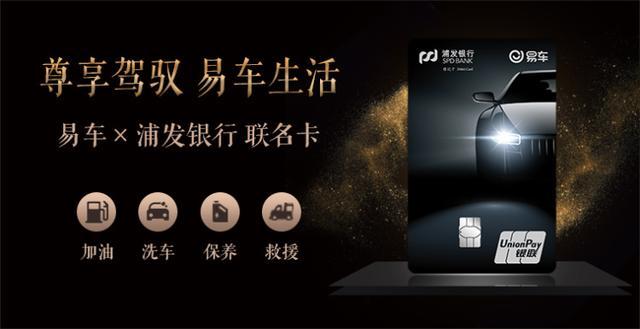 易车与浦发银行深圳分行联合推出联名借记卡,提升跨场景服务能力