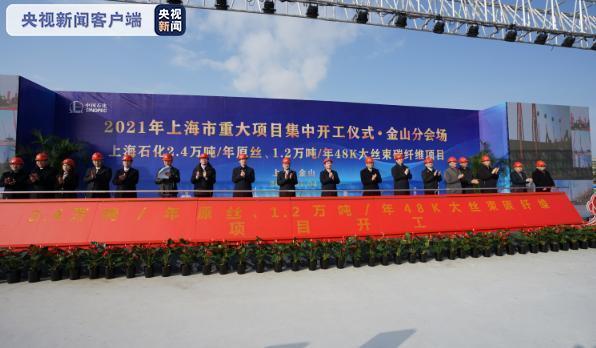 2021年上海重特大产业链新项目集中化动工仪式在上海展览中心