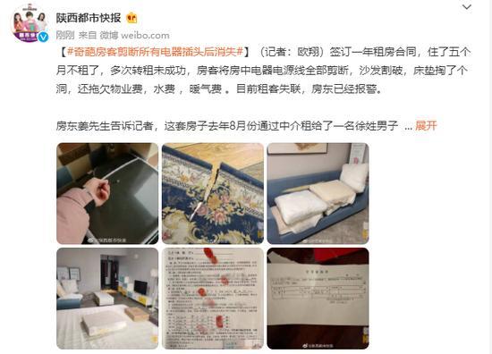 陕西西安奇葩房客剪断所有电器插头后消失