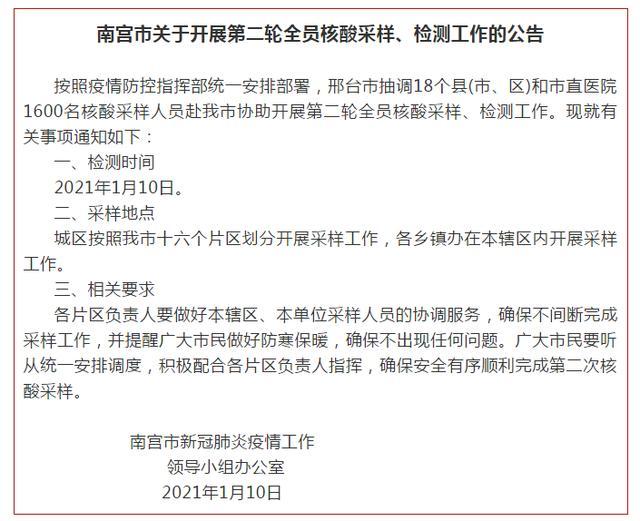 南宫市发布关于开展第二轮全员核酸采样、检测工作的公告