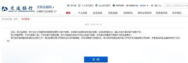 交通银行查处仿冒售卖中国公民信息内容、故意诋毁搅乱金融业纪律