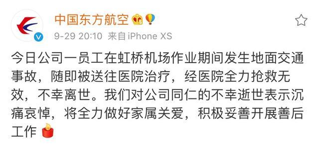 一员工在上海虹桥机场遭牵引车碾压身亡,东航回应【www.smxdc.net】 全球新闻风头榜 第1张