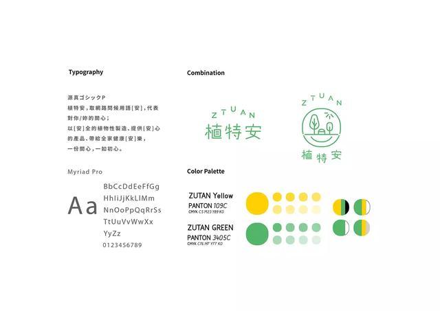来自台湾的ZTUAN保健品包装设计(图4)