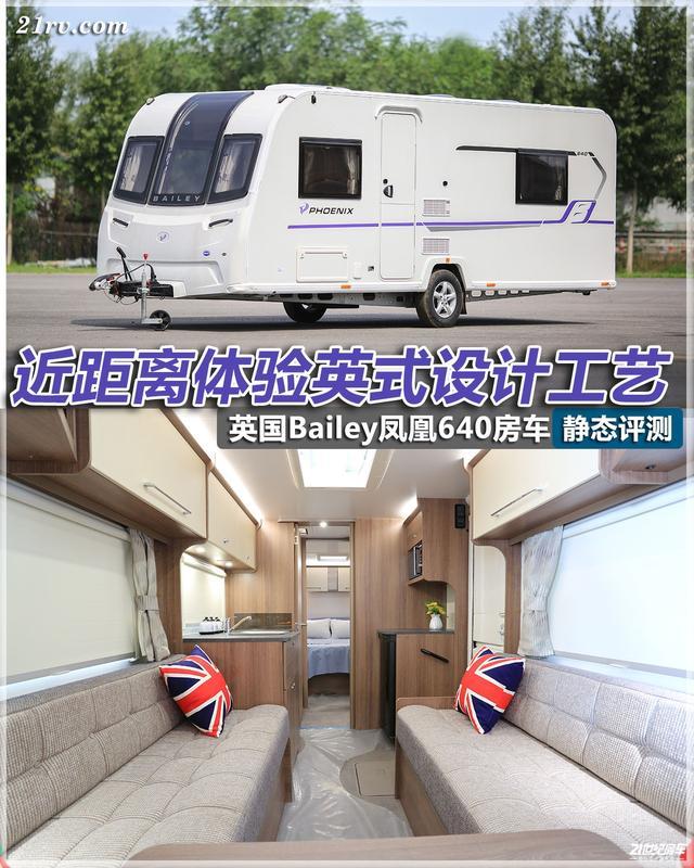 2卧睡4人卫生间中置!实拍英国Bailey凤凰640拖挂房车