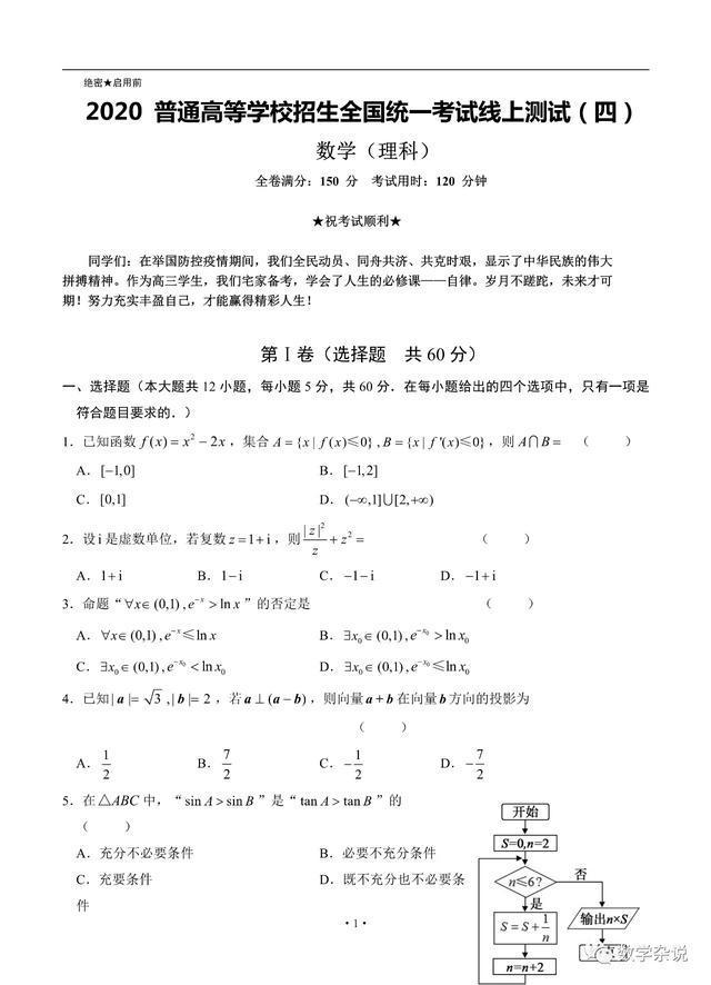黄冈中学2020届高三模拟考试理科数学试题及解析