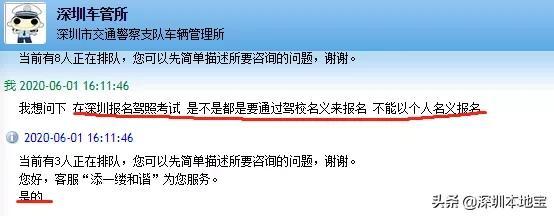 太好了!深圳全市官方统一学车报名入口上线!再也不怕被坑插图(1)