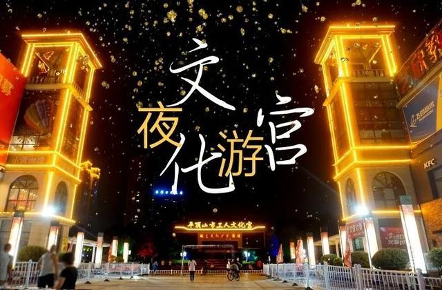 「游园夜景醉游人」晚上8点以后的工人文化宫,美爆了插图