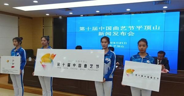 第十届中国曲艺节将于9月29日至10月4日举办!坐标平顶山插图1