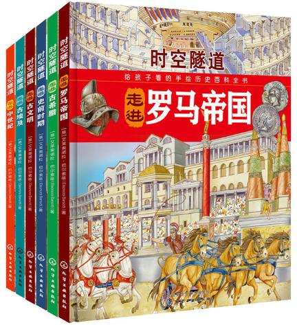 书单推荐丨10套火遍全网的儿童大科普书,孩子开眼界、涨知识插图11