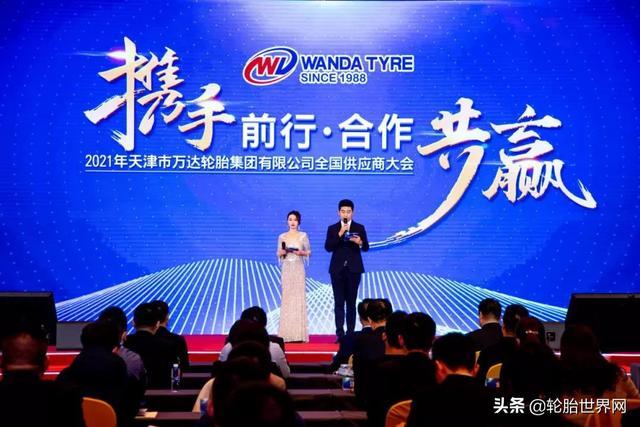 天津万达轮胎集团公司老总耿玉顺、副总经理耿鹏上场颁奖典礼