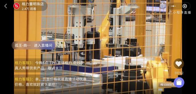 洛阳格力投产加速 董明珠基地直播展示中国制造业实力