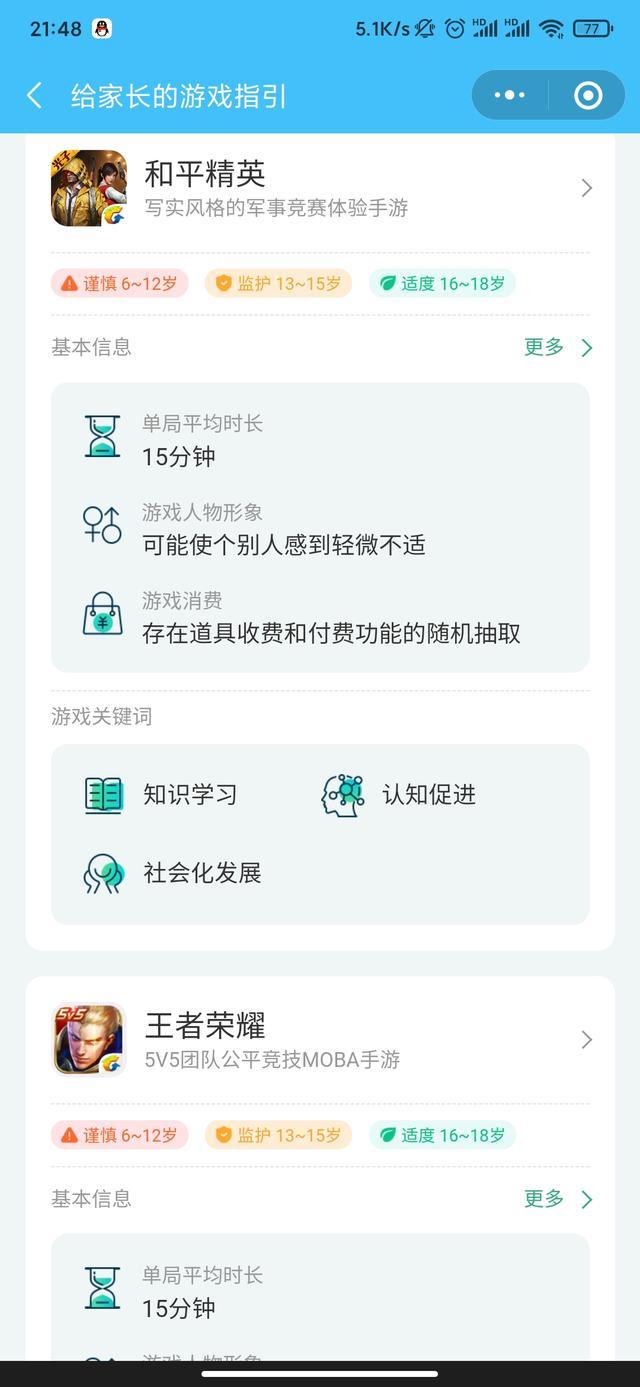 刚刚,微信群更新今年最好玩的功能,可以禁止别人打游戏-微信群群发布-iqzg.com