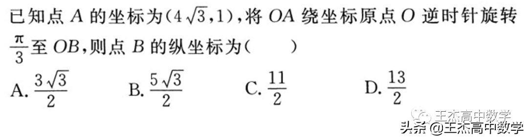 """涉及旋转?""""复数的三角形式及其乘法运算的几何意义""""来帮你"""