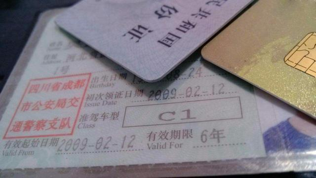 现在拥有一本C1驾照,相当于有多少钱?插图(4)