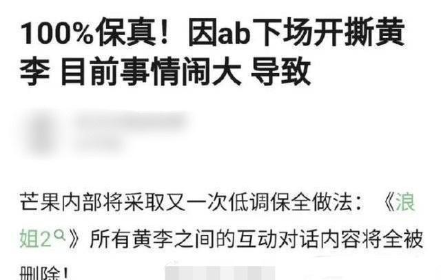 黄晓明李菲儿浪姐镜头被删,合作导演发声,称黄晓明仍在专心拍戏 全球新闻风头榜 第3张