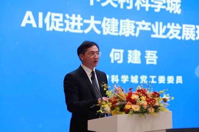 中关村科学城打造三大医疗健康产业特色聚集区
