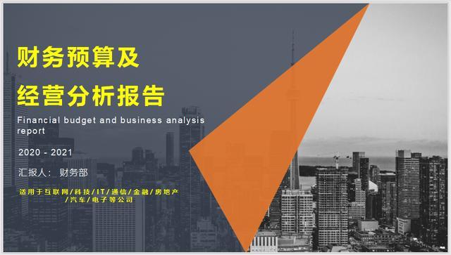财务总监:2020年度财务分析报告+财务工作总结,直接套用