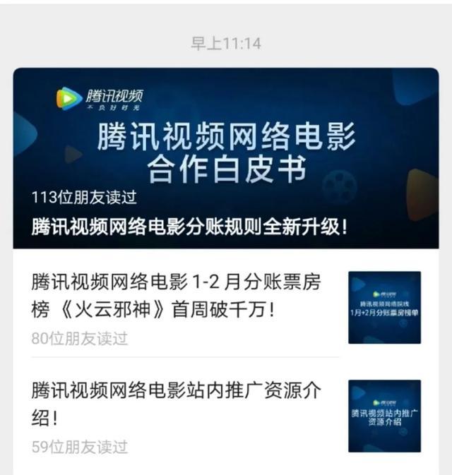 优影手机版,爱优腾芒四家已就位,B站啥时候进军网络电影?