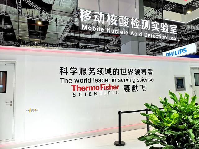 方舱核酸检测实验室亮相第三届中国国际进口博览会