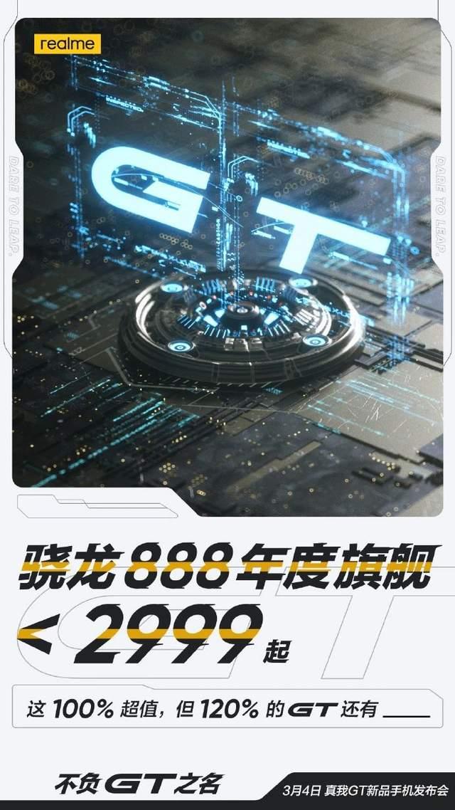 「科技V报」OPPO Find X3系列官宣发布时间;小米11 Pro保护壳曝光-20210301-VDGER
