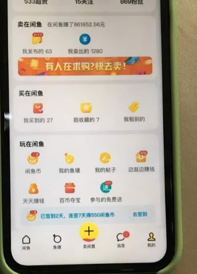 揭秘:新手如何利用闲鱼日赚300元,只要肯干,一部手机搞定!插图1