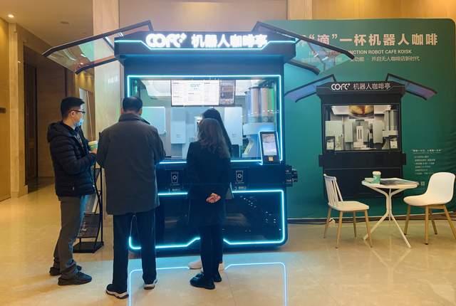 2020 Wisdom World AI·5G Summit Forum was held, robot baristas were on duty