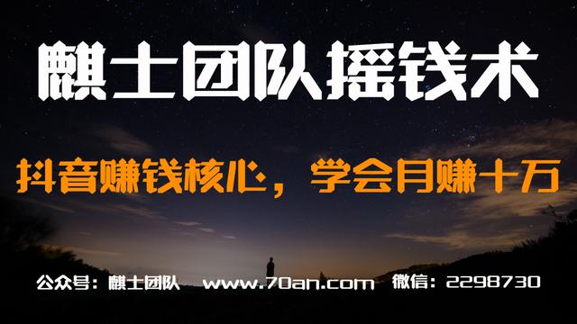 麒士团队摇钱术03:抖音赚钱核心,学会月赚十万【视频课程】