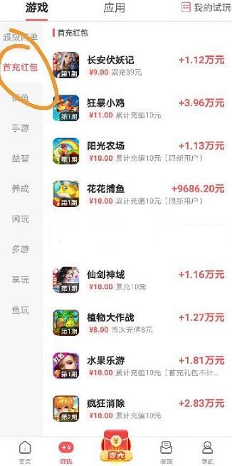 喵喵爱玩:每天领1元,已到账,玩游戏兼职平台插图2