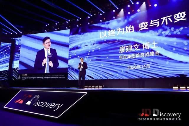 京东数智化社会野心:重塑供应链基础设施,支撑未来10年