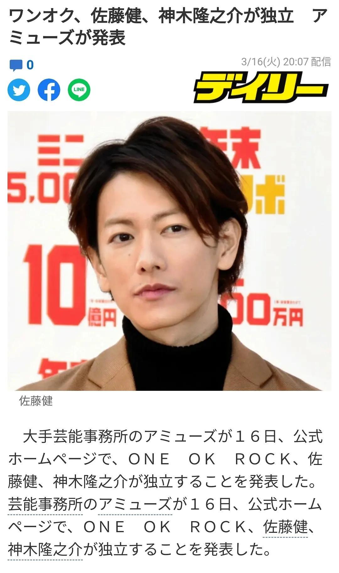 """佐藤健,神木隆之介&ONE OK ROCK宣布将退出AMUSE事务所,与原公司""""藕断丝连""""??"""