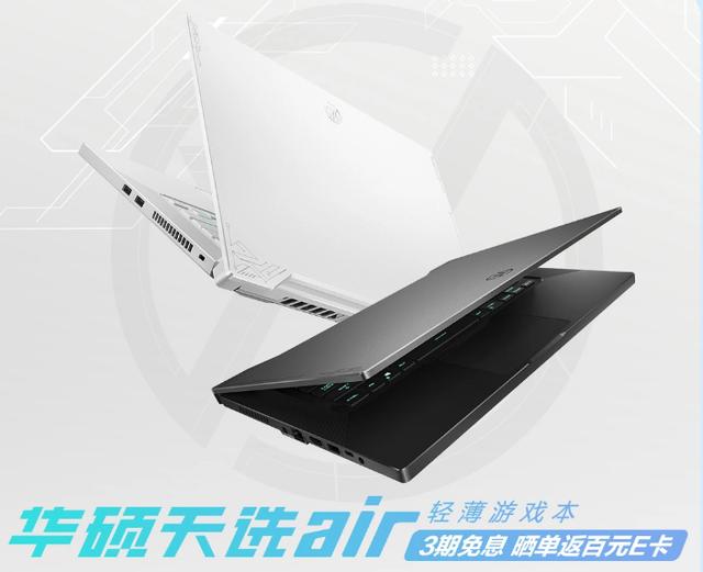 华硕天选air创作本正式开抢 十一代i7处理器+3070显卡