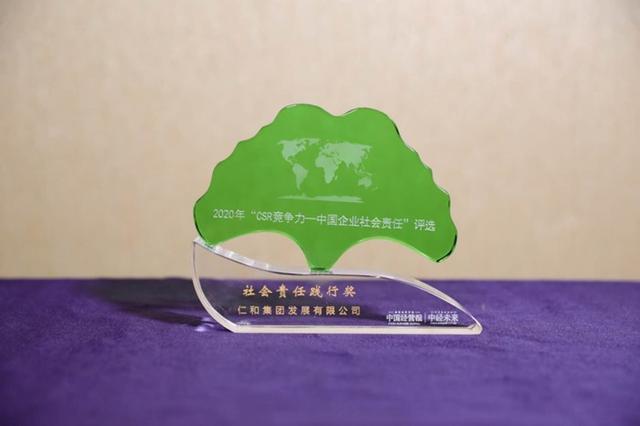 仁和集团获2020年中国企业社会评选社会责任践行奖