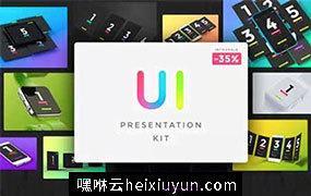 UI展示模型套装UI Presentation Kit, Device Mockups